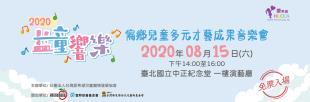 2020『益童響樂』偏鄉兒童多元才藝成果音樂會