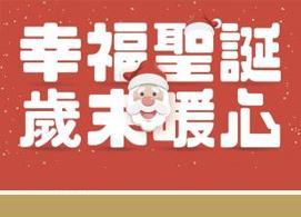 【活動快訊】幸福聖誕歲末暖心活動