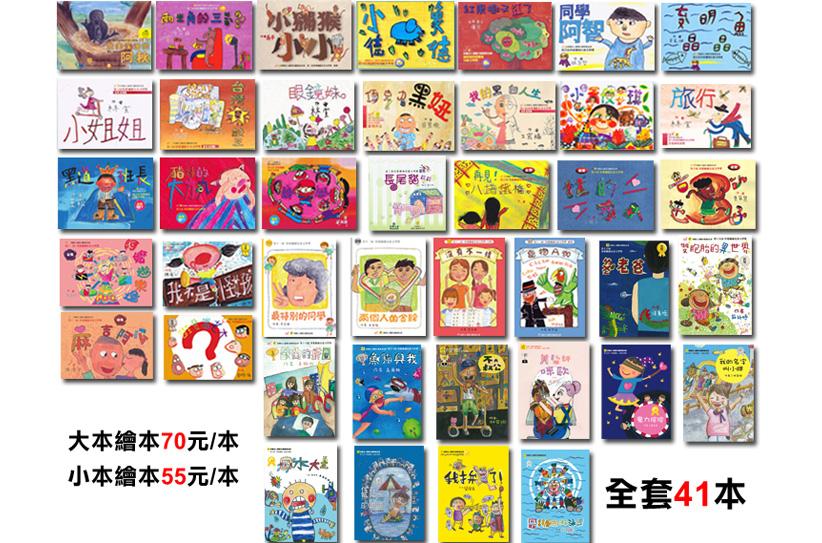 「用愛彌補」兒童文學獎得獎繪本(全套共41本)│親子共讀