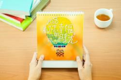 2018年小陽光桌曆:有你的幸福時光