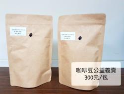公益咖啡豆(半磅)