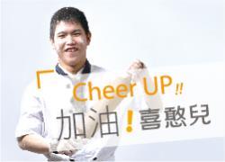 Cheer UP!加油,喜憨兒