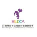 社團法人台灣愛希望兒童關懷發展協會