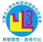 社團法人雲林縣聽語障福利協進會