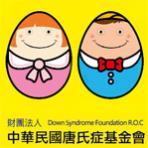 財團法人中華民國唐氏症基金會