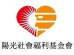 財團法人陽光社會福利基金會
