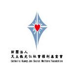 財團法人天主教光仁社會福利基金會