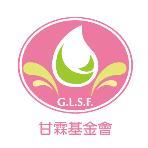財團法人台中市私立甘霖社會福利基金會