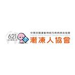 中華民國運動神經元疾病病友協會(漸凍人協會)