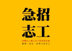 【急招】簡易行政志工
