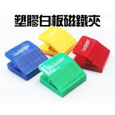 白板磁鐵塑膠夾